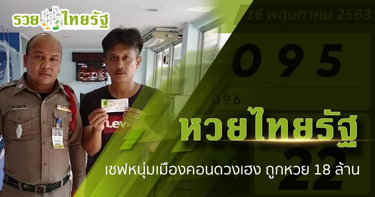 เชฟหนุ่มเมืองคอนดวงเฮง ถูกหวย 18 ล้าน