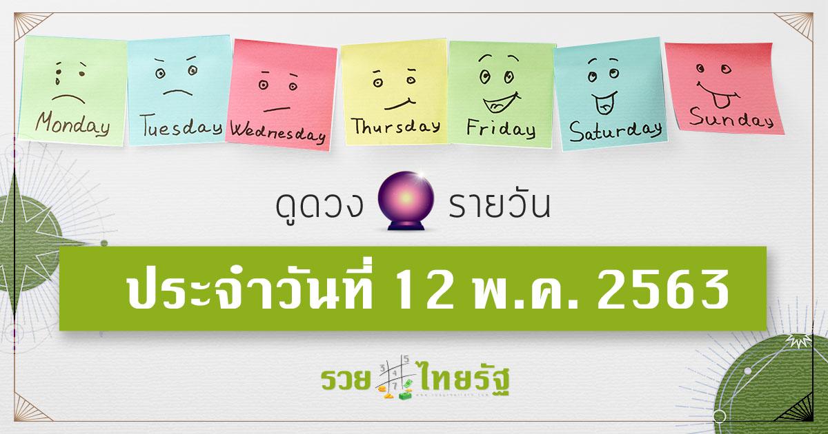 เช็กเลย! ดวงรายวัน วันที่ 12 พ.ค. 2563 คนเกิดวันจันทร์ ถึงวันอาทิตย์