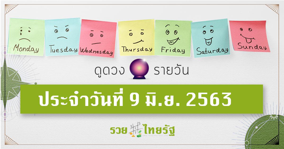 ตรวจเช็ก!! ดวงรายวัน 9 มิ.ย.63 กับรวยไทยรัฐ