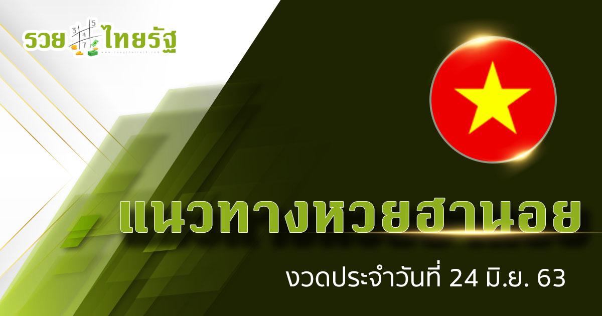 แนวทางหวยฮานอย วันที่ 24 มิ.ย.63 เน้นเลขเด็ด กับรวยไทยรัฐ