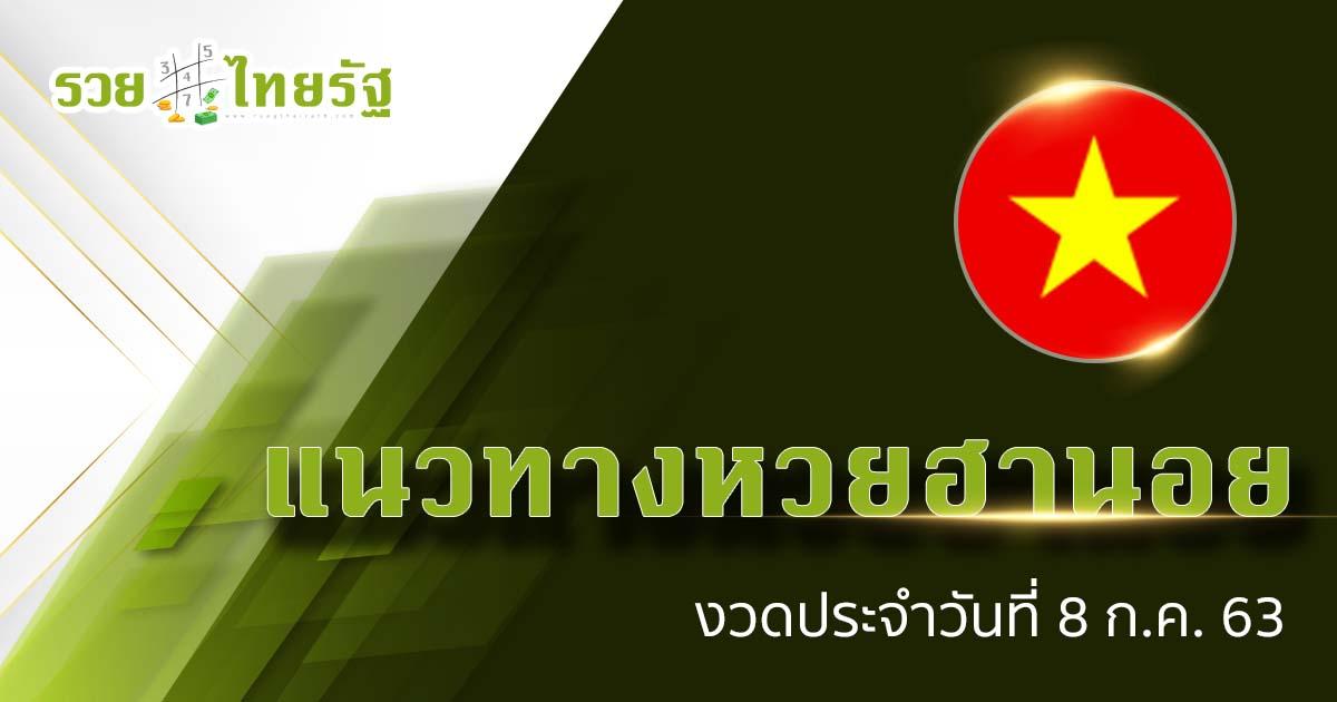 แนวทางหวยฮานอย วันที่ 3 ก.ค.63 เน้นเลขเด็ด กับรวยไทยรัฐ