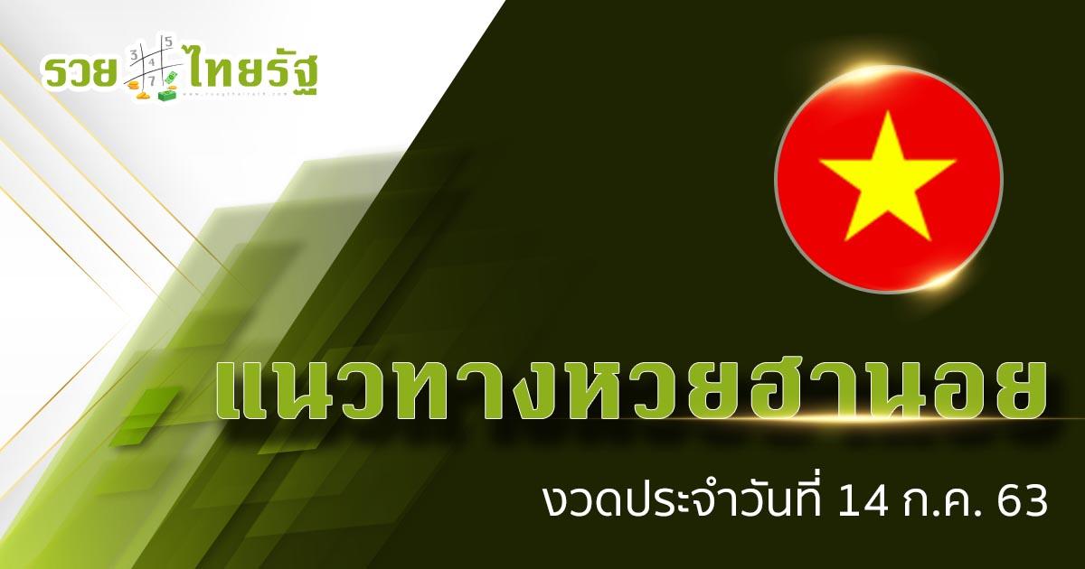 แนวทางหวยฮานอย วันที่ 14 ก.ค.63 เน้นเลขเด็ด กับรวยไทยรัฐ