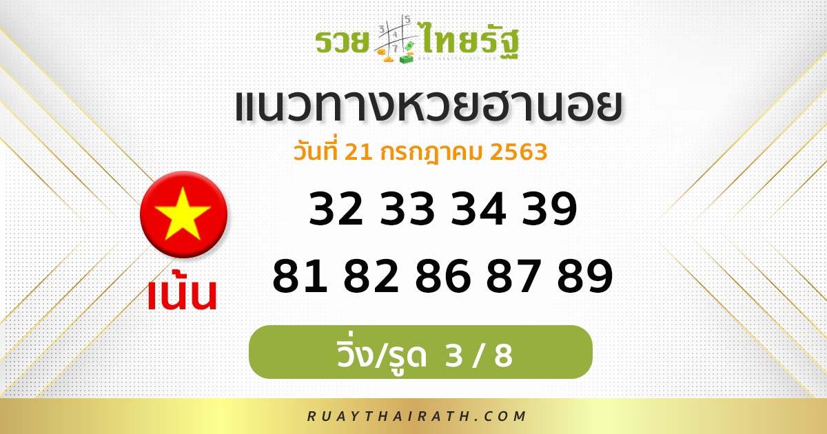 แนวทางหวยฮานอย วันที่ 21 ก.ค.63 เน้นเลขเด็ด กับรวยไทยรัฐ