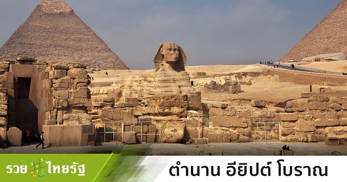 เรื่องราวกล่าวขาน ตำนาน อียิปต์ โบราณ