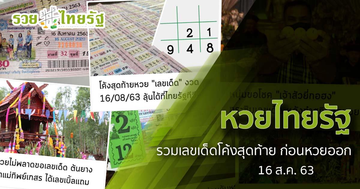 วันนี้รวย รวมเลขเด็ดโค้งสุดท้าย หวยไทยรัฐ 16/08/63