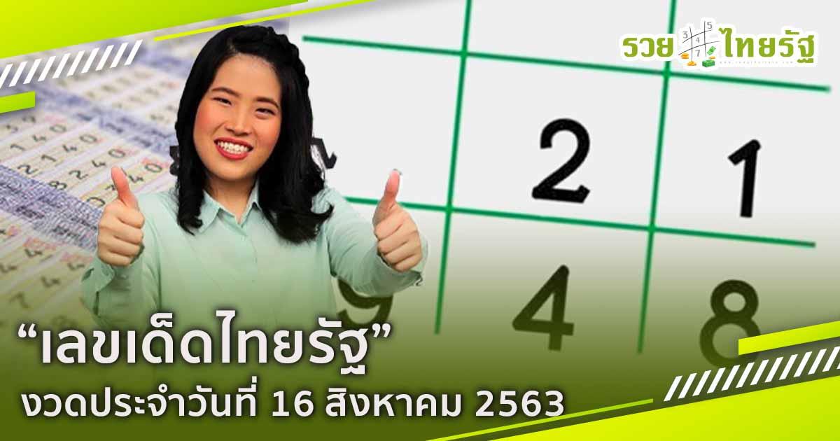 เลขเด็ดเลขรวย เลขหวยไทยรัฐ งวดวันที่ 16 ส.ค.63