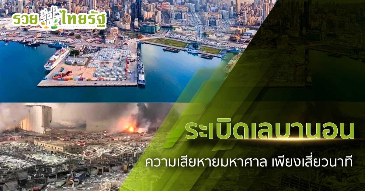 แฮชแท็ก PrayForLebanon กำลังใจจากทั่วโลกถึง เลบานอน