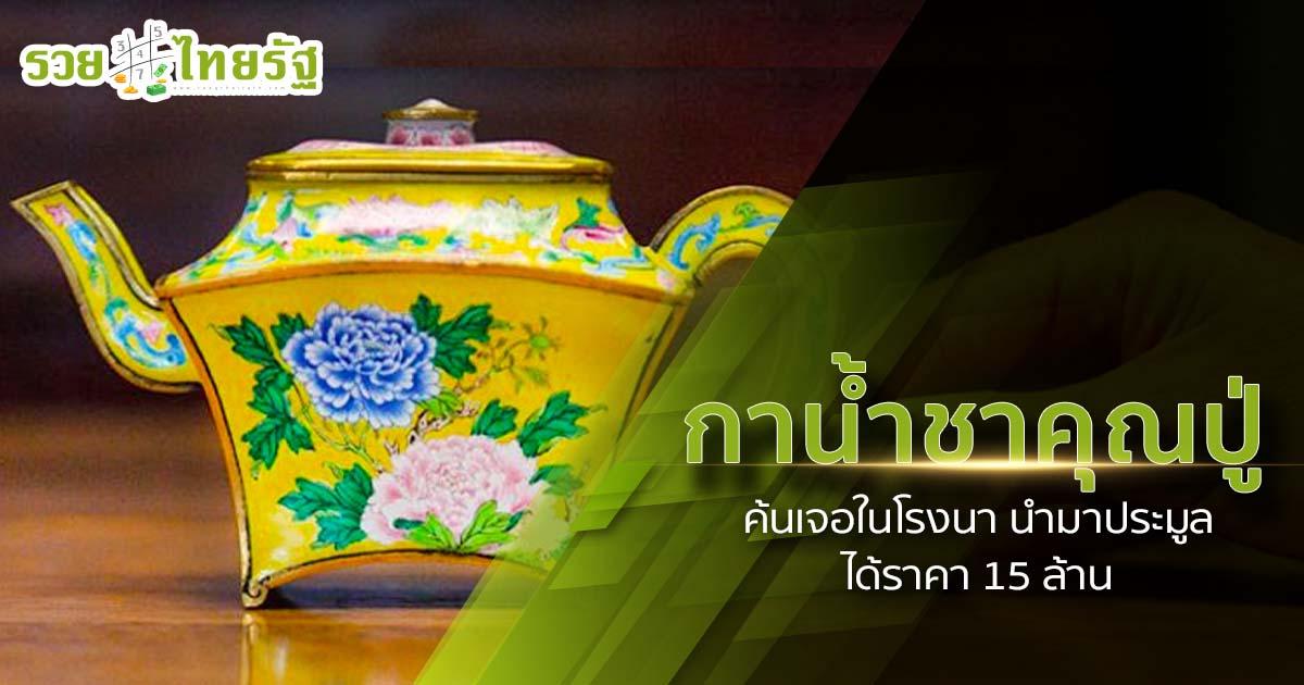 ค้นเจอ กาน้ำชา ราคา 15 ล้าน จากสมัยจักรพรรดิเฉียนหลง