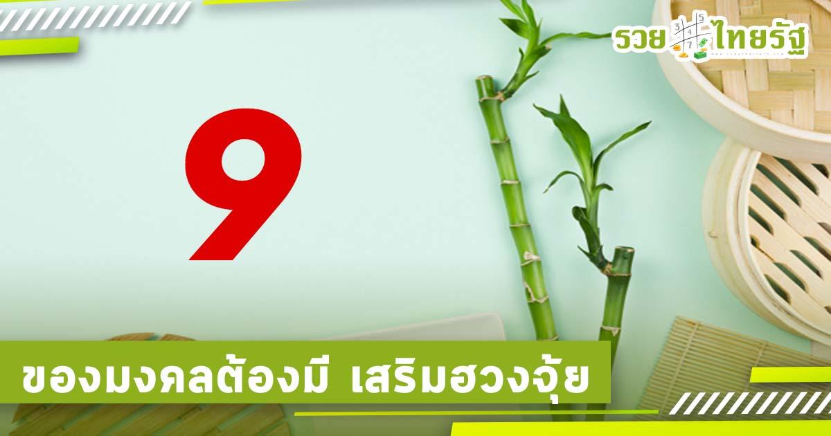 9 ของมงคล เสริมฮวงจุ้ยมีติดบ้านไว้เรียกทรัพย์เข้าบ้าน
