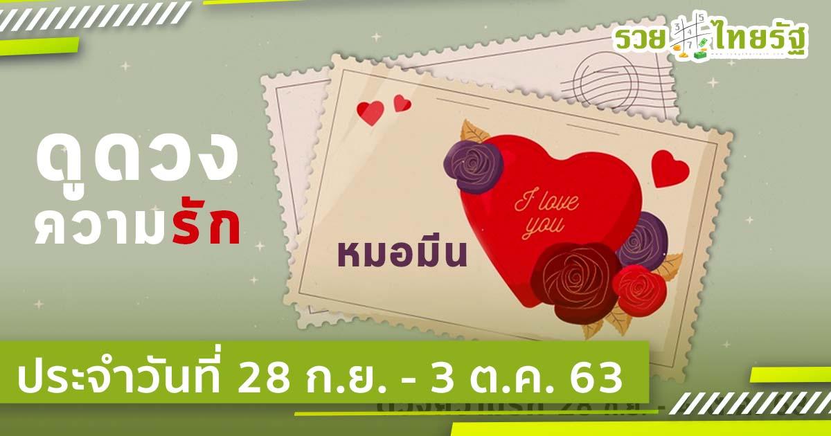 เช็กดวงความรัก 28 ก.ย. – 3 ต.ค.63 กับหมอมีน ตีสิบ