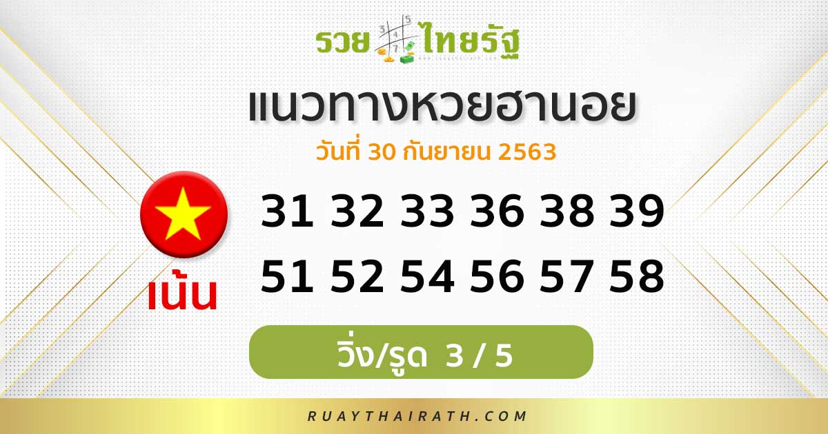 เลขเด็ด แนวทางหวยฮานอย 30 ก.ย.63 โค้งสุดท้าย