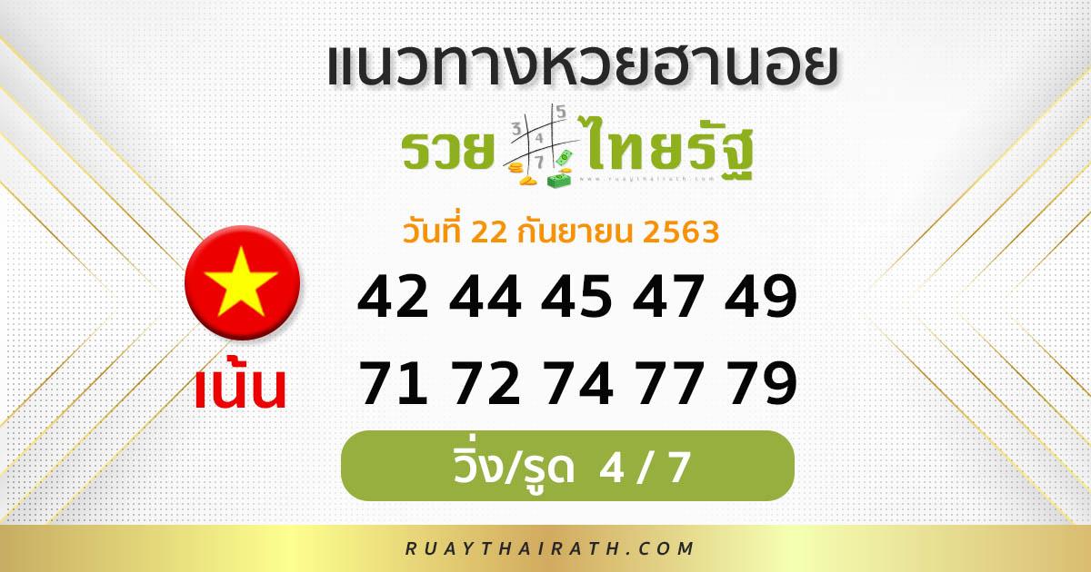 เลขเด็ด แนวทางหวยฮานอย 22 ก.ย.63 โค้งสุดท้าย