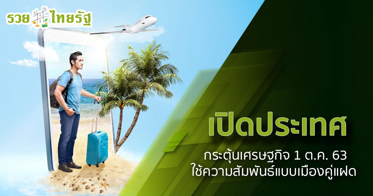 เปิดประเทศ รับนักท่องเที่ยว กระตุ้นเศรษฐกิจ 1 ตุลาคม 2563