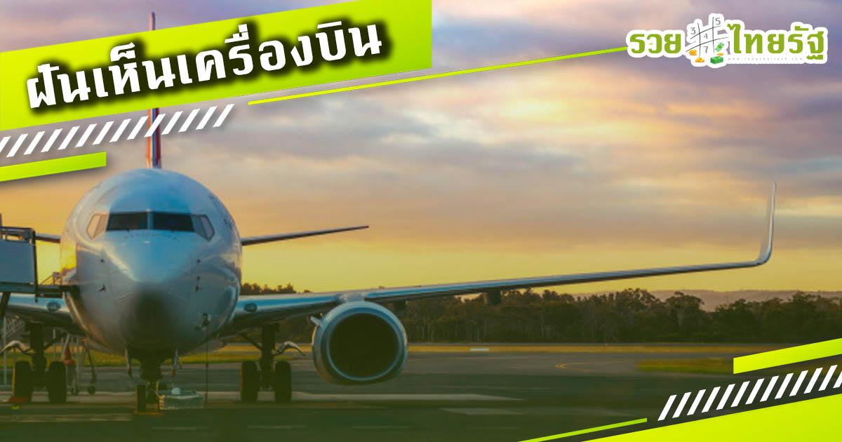 เมื่อคุณ ฝันเห็นเครื่องบิน ขอทำนายว่า…?