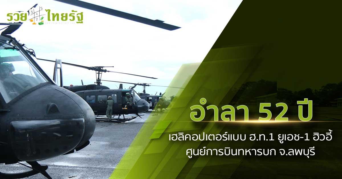 อำลา52 ปีเฮลิคอปเตอร์ ฮิวอี้ ในกองทัพบกไทย