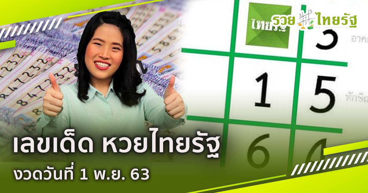 เลขเด็ดเลขรวย หวยไทยรัฐ งวดวันที่ 1 พ.ย. 63