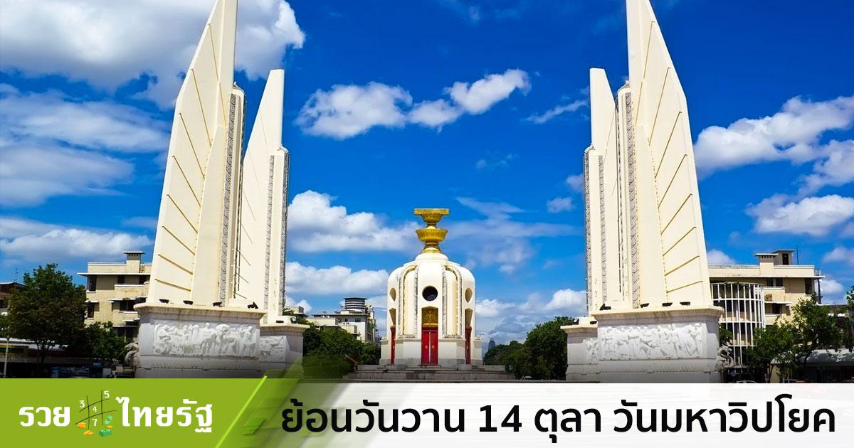 ย้อนวันวาน 14 ตุลา วันมหาวิปโยค วันสำคัญแห่งประวัติศาตร์ไทย