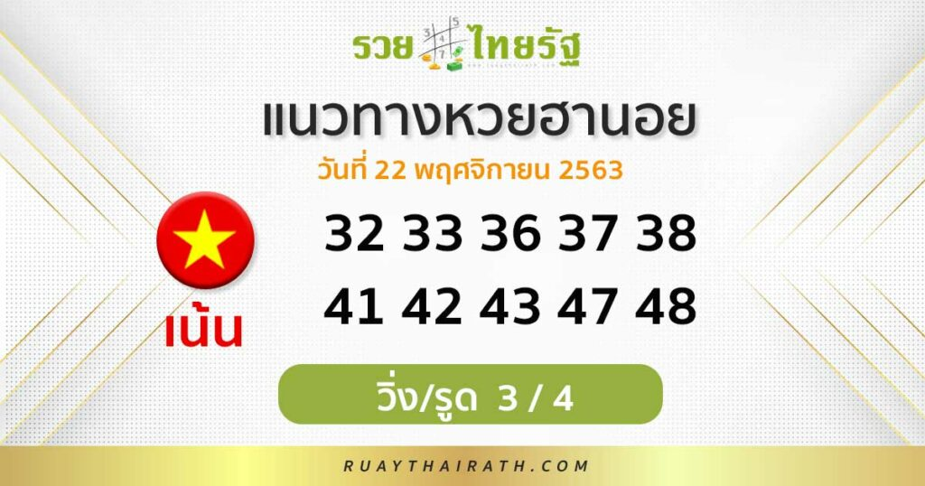 เลขเด็ด หวยฮานอย 22/11/63 โค้งสุดท้าย