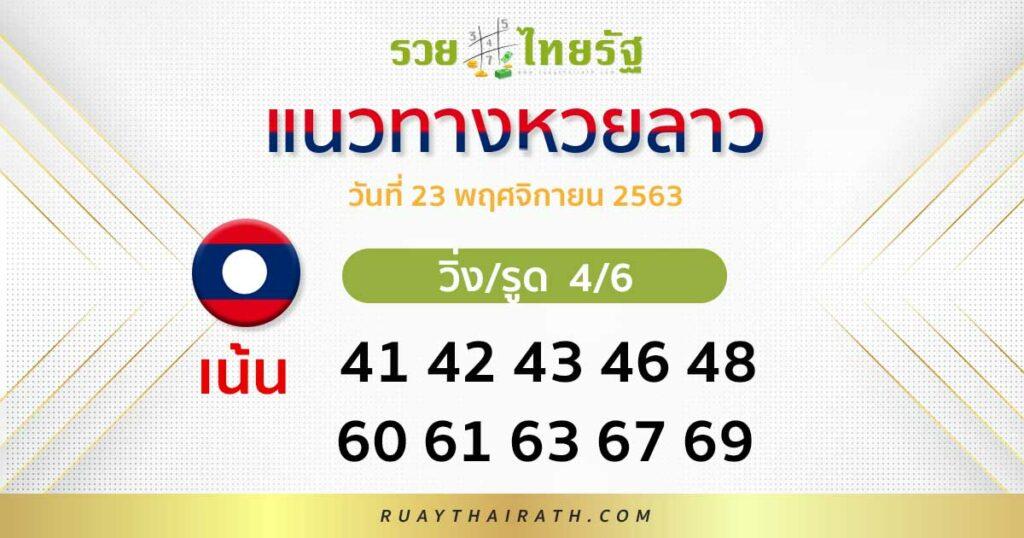 รวมเลขเด็ด หวยลาว 23/11/63 เน้นเลขดังได้ที่นี่ - Ruaythairath