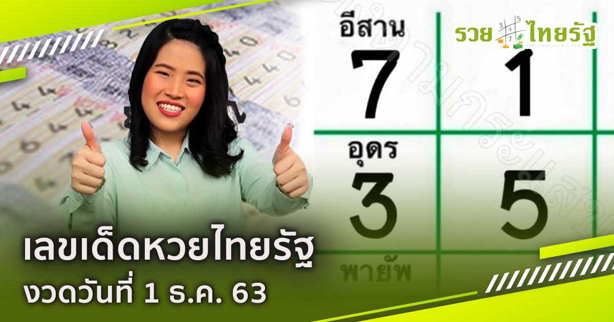 เลขเด็ดเลขรวย หวยไทยรัฐ งวดวันที่ 1 ธ.ค. 63