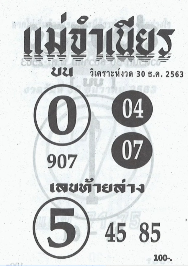 หวยแม่จำเนียร 16/12/63