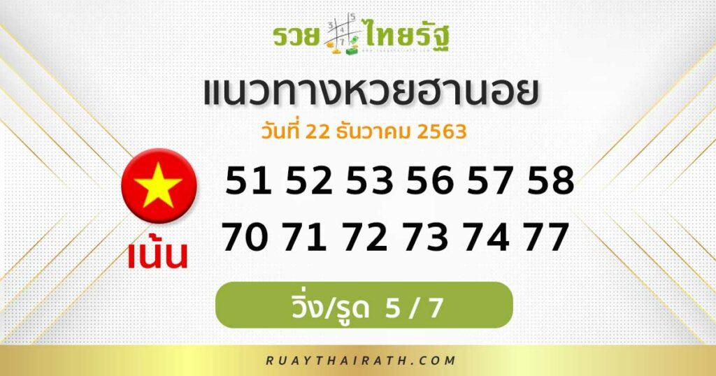 เลขเด็ด หวยฮานอย 22/12/63 โค้งสุดท้าย