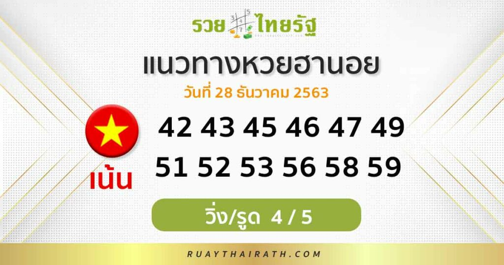 เลขเด็ด หวยฮานอย 28/12/63 โค้งสุดท้าย