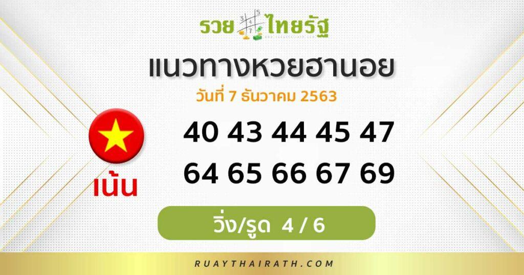 เลขเด็ด หวยฮานอย 7/12/63 โค้งสุดท้าย