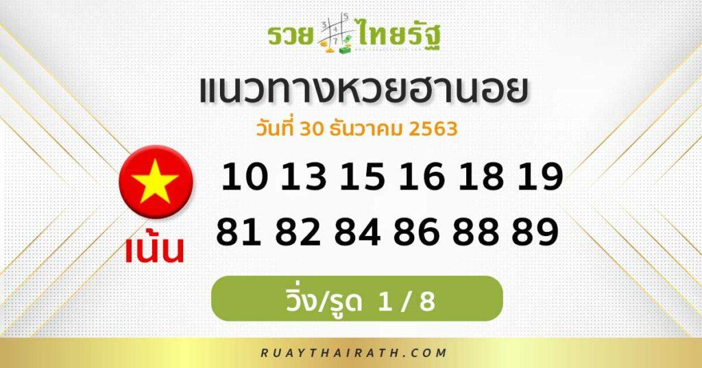 เลขเด็ด หวยฮานอย 30/12/63 โค้งสุดท้าย