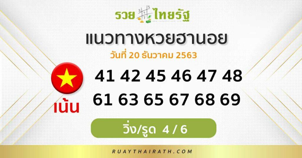 เลขเด็ด หวยฮานอย 20/12/63 โค้งสุดท้าย - Ruaythairath