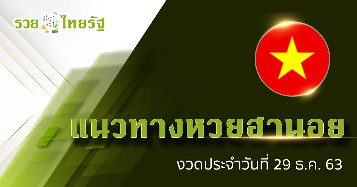 เลขเด็ด หวยฮานอย 29/12/63 โค้งสุดท้าย