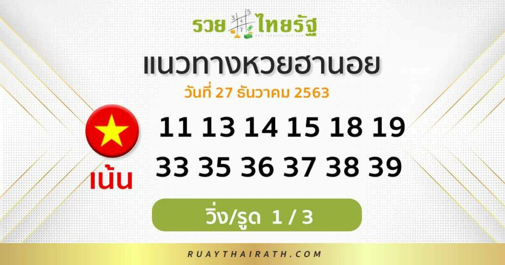 เลขเด็ด หวยฮานอย 27/12/63 โค้งสุดท้าย - Ruaythairath