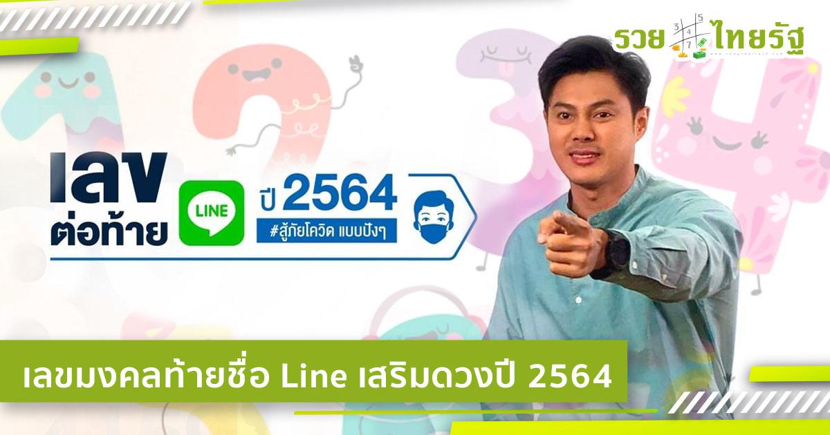 เลขมงคลท้ายชื่อ Line เสริมดวงปี 2564 จาก แมน การิน