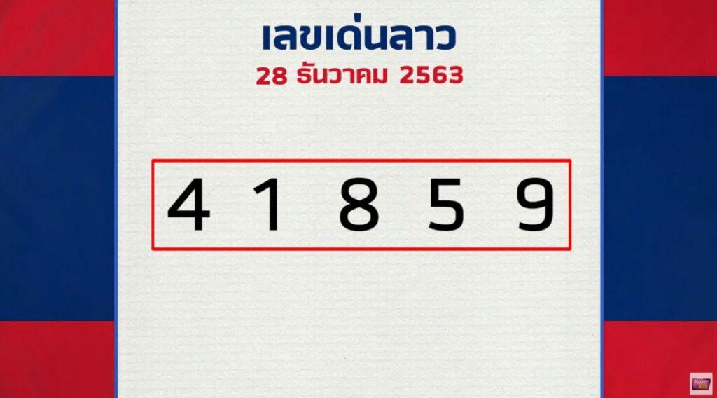 หมอไก่ให้โชค วันที่ 28/12/63