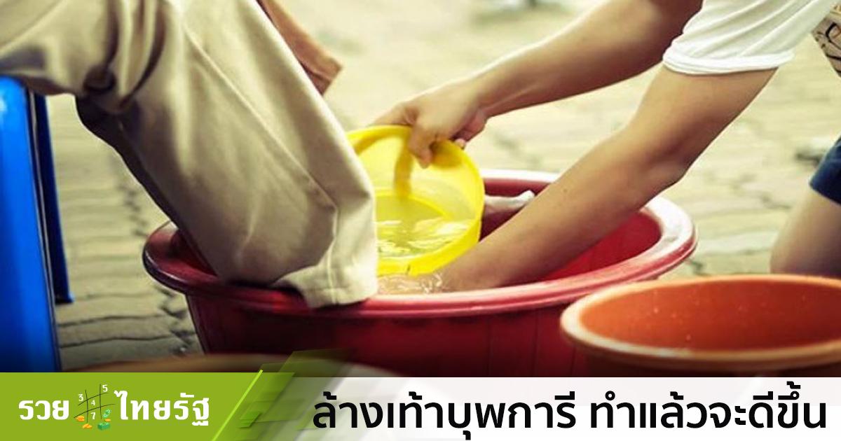 ทำสักครั้งในชีวิต!! ล้างเท้าบุพการี ทำแล้วจะดีขึ้น