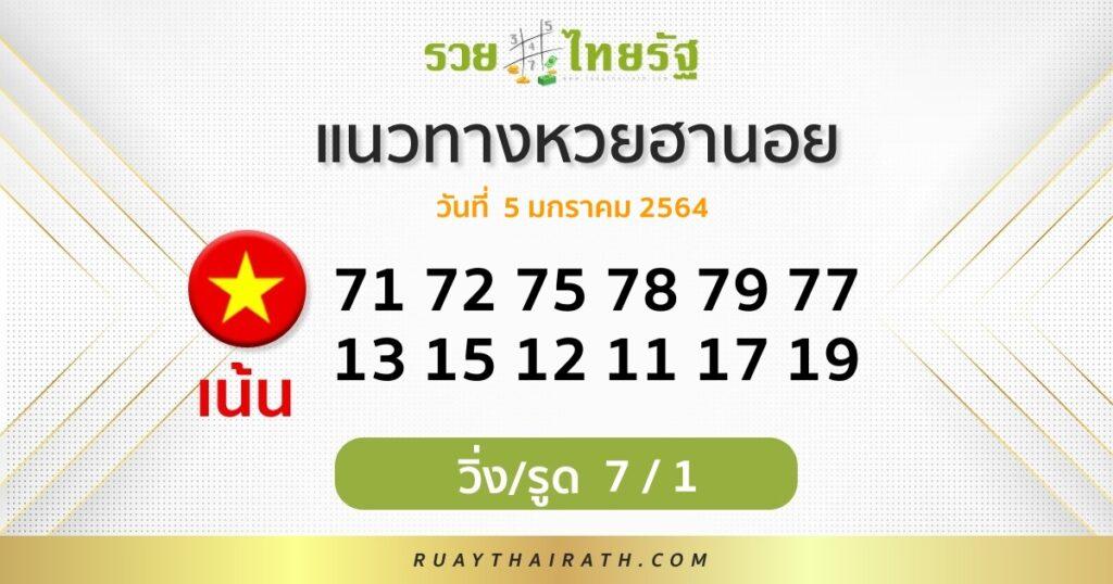เลขเด็ดหวยฮานอย 050164