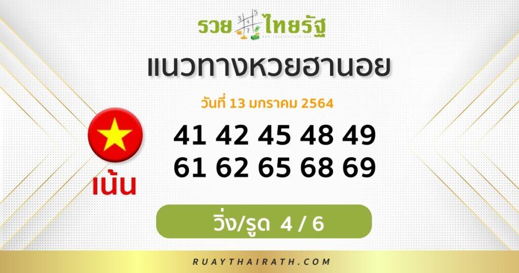 แนวทางฮานอย 13-01-64