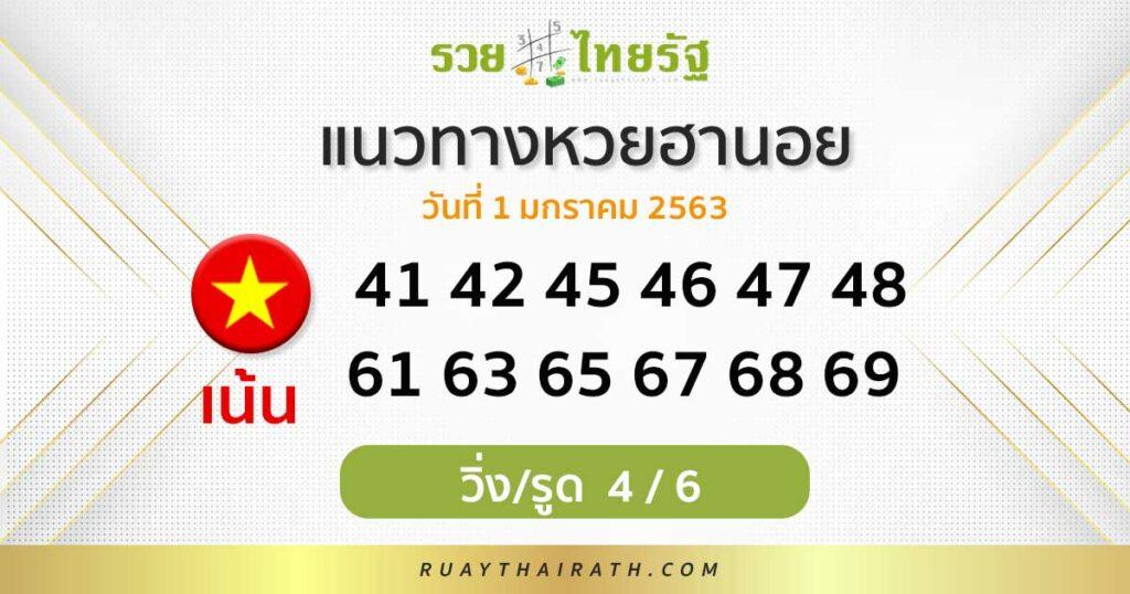 เลขเด็ด หวยฮานอย 01/01/64 โค้งสุดท้าย