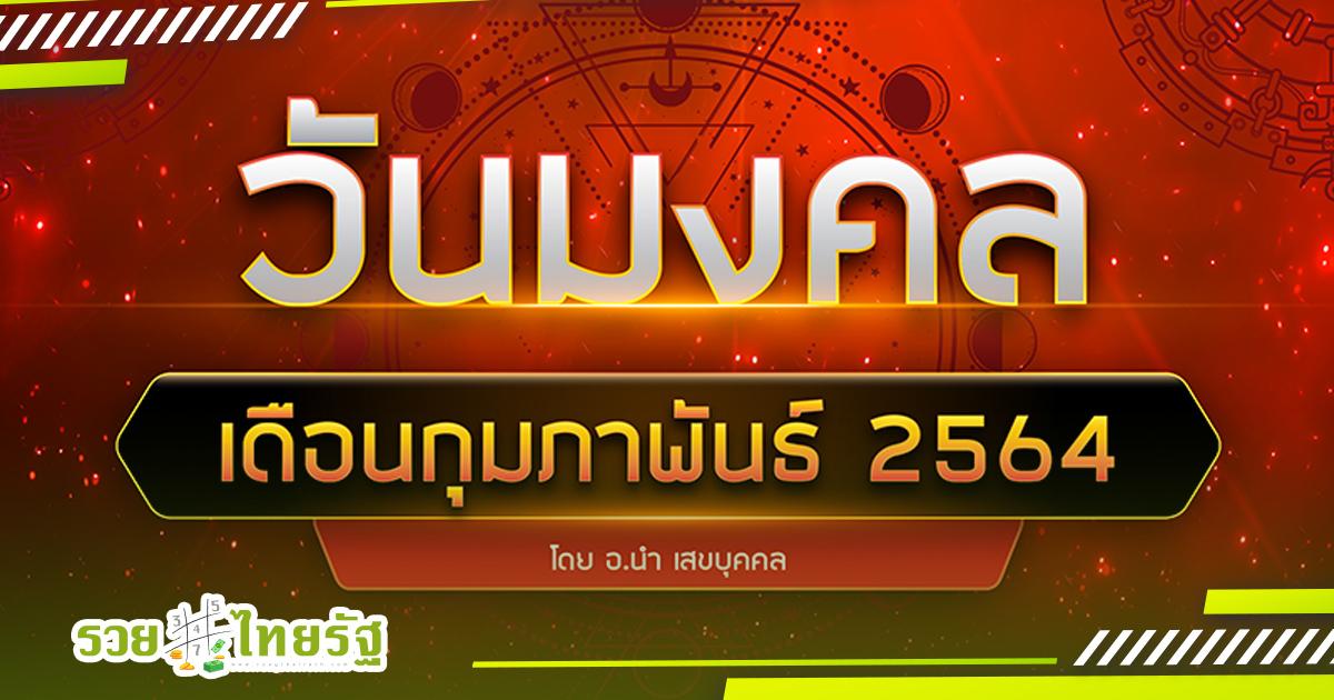 วันมงคล ประจำเดือนกุมภาพันธ์ 2564