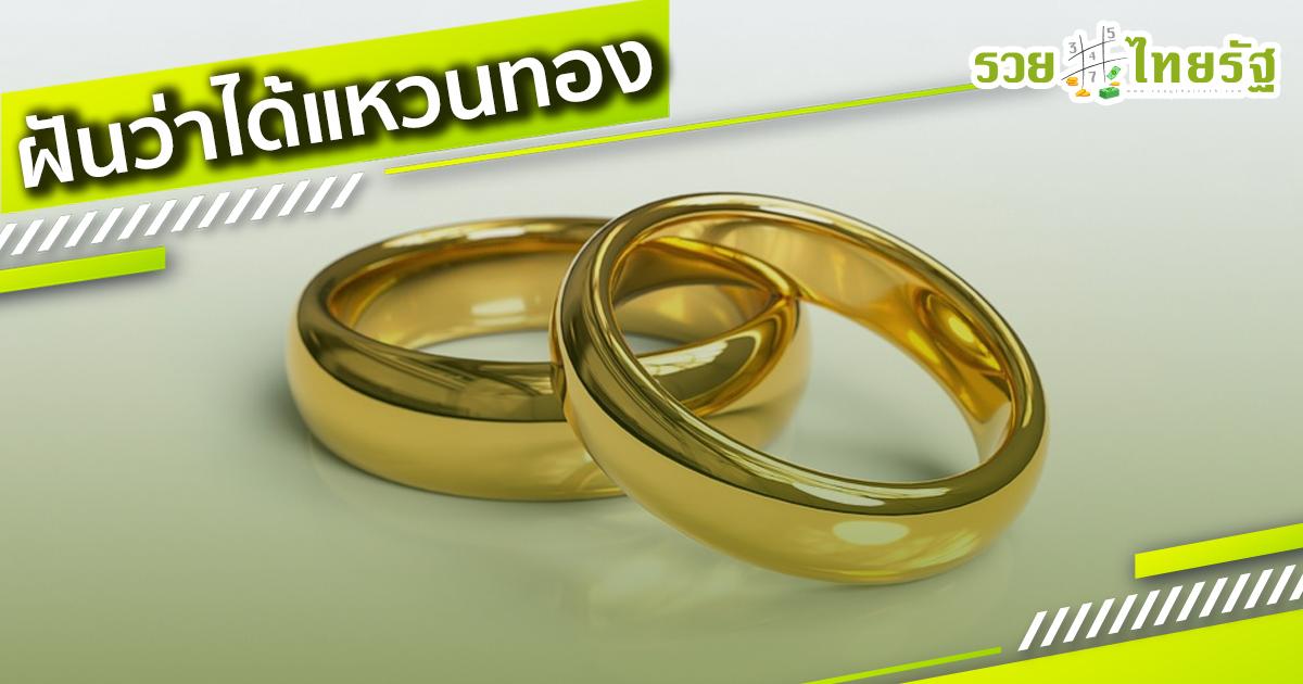 เมื่อคุณ ฝันว่าได้แหวนทอง ขอทำนายว่า..