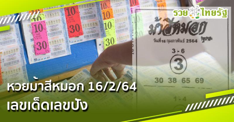 หวยม้าสีหมอก16/2/64 เลขเด็ดเลขปัง พาถูกรางวัลแน่นอน