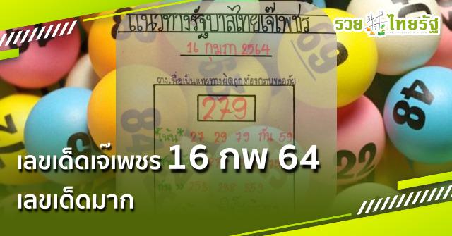 เลขเด็ดเจ๊เพชร16/02/64  แนวทางหวยรัฐบาลไทย เลขเด็ดมาก