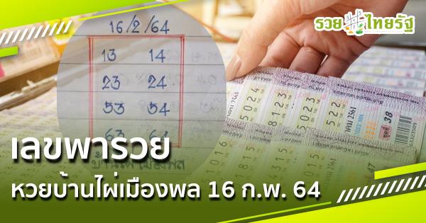 หวยบ้านไผ่เมืองพล16/2/64 เลขพารวย เลขเด็ดลุ้นโชค