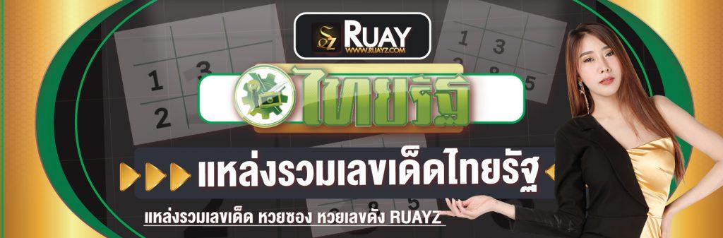บริการ ruay เลขเด็ด รวมสูตรหวย แนวทางหวย และเลขเด็ดที่แม่นที่สุด เข้ากลุ่มฟรี คลิกที่นี่