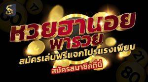 เว็บ RUAY เว็บหวยออนไลน์ยอดฮิต ดูผลหวยเวียดนามสดฟรี สมัครฟรี คลิกที่นี่