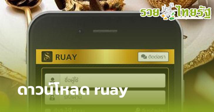 เล่นหวยออยไลน์กับเว็บ ruay.com ดีไหม เราจะรู้ได้อย่างไร