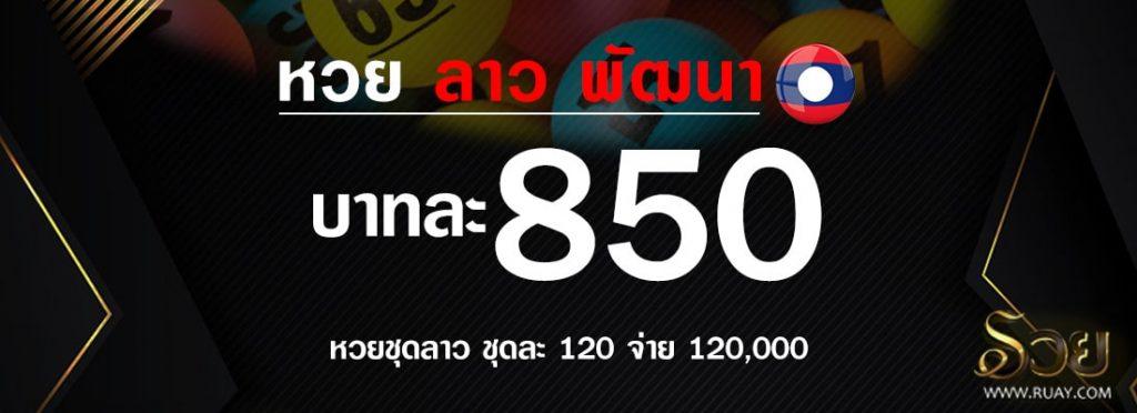 เปิดให้บริการ แทงหวยลาววันนี้ อัตราจ่ายบาทละ 850 แทงหวย คลิกที่นี่