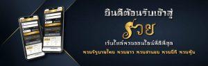 เว็บ RUAY ให้บริการ ผลหวยเวียดนาม ดีที่สุด สมัครใหม่รับเครดิตฟรี คลิกที่นี่