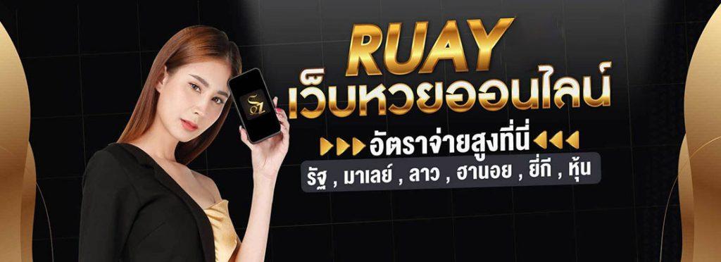 เว็บ RUAY เปิดรับแทง หวยลาวเวียดนาม ให้อัตราจ่ายสูง เข้าแทงหวย คลิกที่นี่