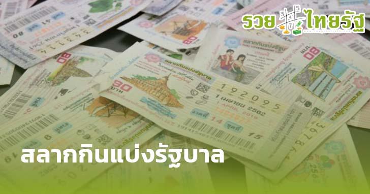 อยากแทงหวยรัฐบาลไทยกับเว็บ RUAY สามารถสมัครสมาชิกได้อย่างไร